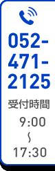 0120-471-2125