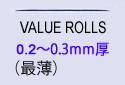 VALUE ROLLS