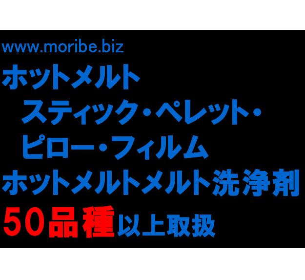ホットメルトスティック・ペレット・ピロー・フィルム・ホットメルト洗浄剤50品種以上取扱い