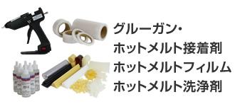 グルーガン・ホットメルト接着剤・ホットメルトフィルム・ホットメルト洗浄剤