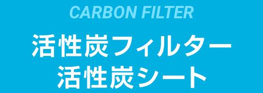 活性炭フィルター