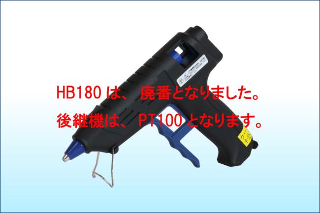 HB180 ホットメルトガン