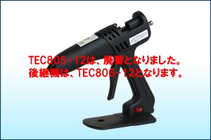TEC805-12ホットメルトガン