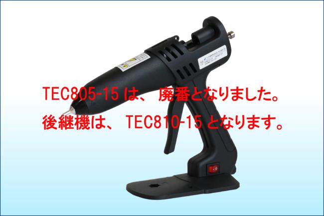 TEC805-15ホットメルトガン