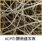 太閤ACF(脱臭・空気浄化用 活性炭シート)